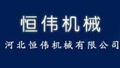 阜城县恒伟机械有限公司