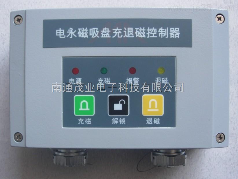 经济型传统电永磁吸盘控制器
