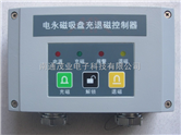 MYCS电永磁吸盘充退磁控制器