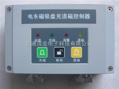 电永磁吸盘充退磁控制器
