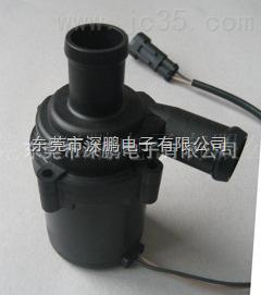 东莞深鹏供应DC12V/24V汽车空调暖风循环系统无刷电子水泵!