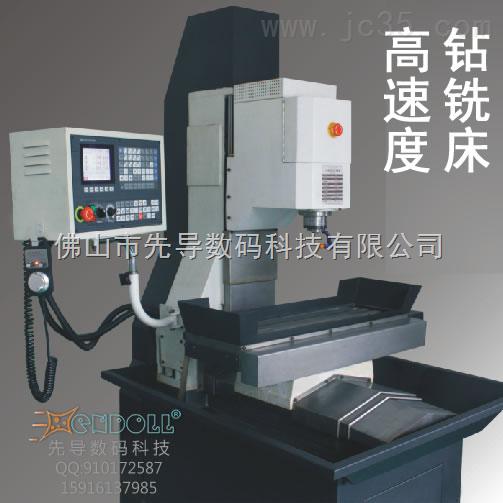 先导品牌小型CNC数控铣床