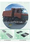 SCS-D60吨便携式汽车衡,工地原材料称重地磅秤