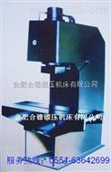 YH41系列單柱校正壓裝液壓機
