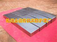 【特卖】金特钢板防护罩,行业发展,十分活跃