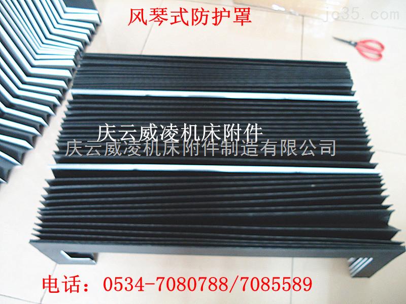 防尘罩/风琴防尘罩