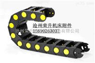 荣升专业制造TL-1型工程塑料拖链(加强型)