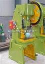 16吨冲床,JB23-16冲床生产厂