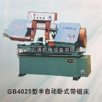 GB4025型半自动卧式带锯床