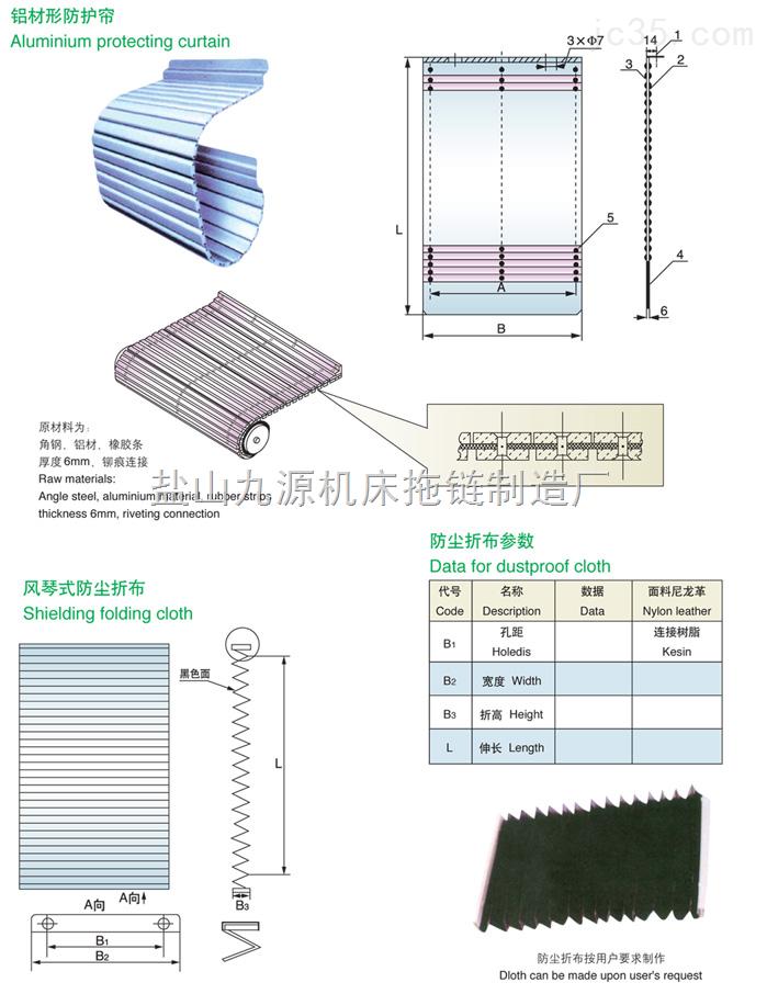 眉山铝型材防护帘,眉山铝型材防护帘产品设计