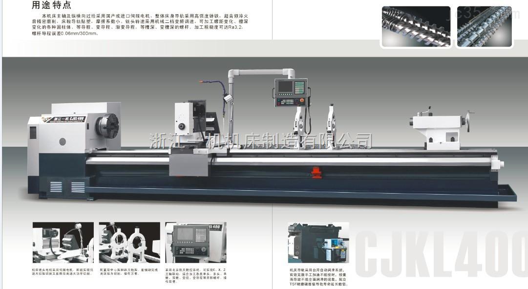 CJKL400数控螺杆铣