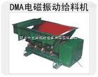厂促销DMA系列电磁振动给料机-DMA电磁振动给料机让利