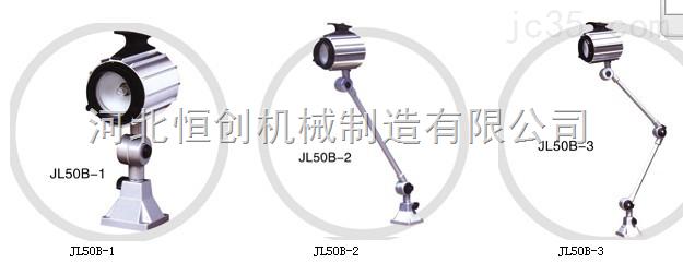 山东、江苏等地JL50B机床工作灯厂,JL50B-2机床工作灯,JL50B机床工作灯规格表