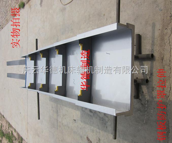 机床钢板防护罩-全销量大钢板防护罩产自山东华德