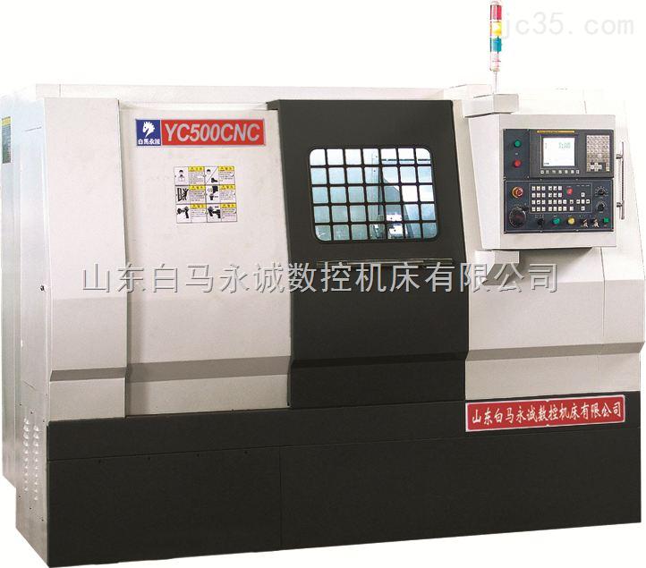 YC500CNC型数控车床