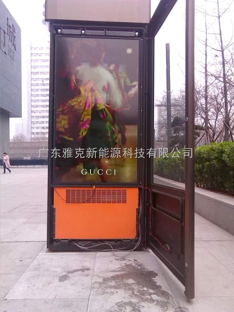 【雅克】上海交响乐团户外展示广告机恒温空调-双面屏设计