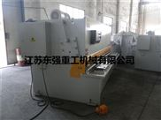 东强重工-QC12Y-8*6000-板材专用液压竞技宝摆式剪板机 【驰名品牌】
