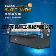 东强重工-QC12Y-10*4000-板材专用液压竞技宝摆式剪板机 【驰名品牌】