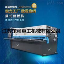 东强重工-QC12Y-10*4000-板材专用液压数控摆式剪板机 【驰名品牌】