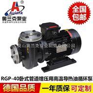 RGP系类(大流量)高温热油泵