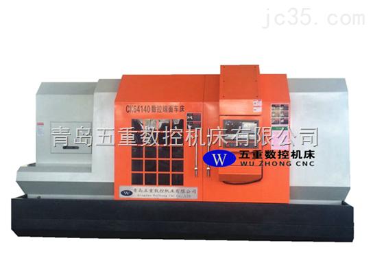 数控端面车床,CK64140卧式端面车床