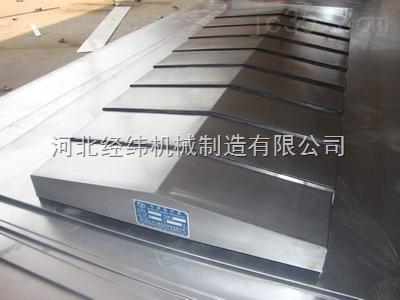钢制伸缩式机床导轨风琴防护罩