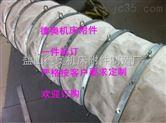 临夏变径型承压型散装机伸缩布袋厂家