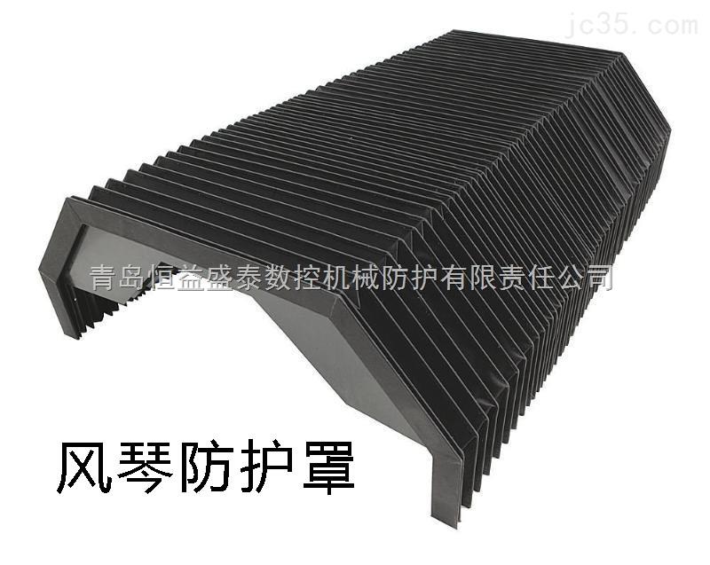 风琴式导轨防尘折布