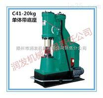 润发机械C41-20kg单体带底座打铁空气锤厂家批发