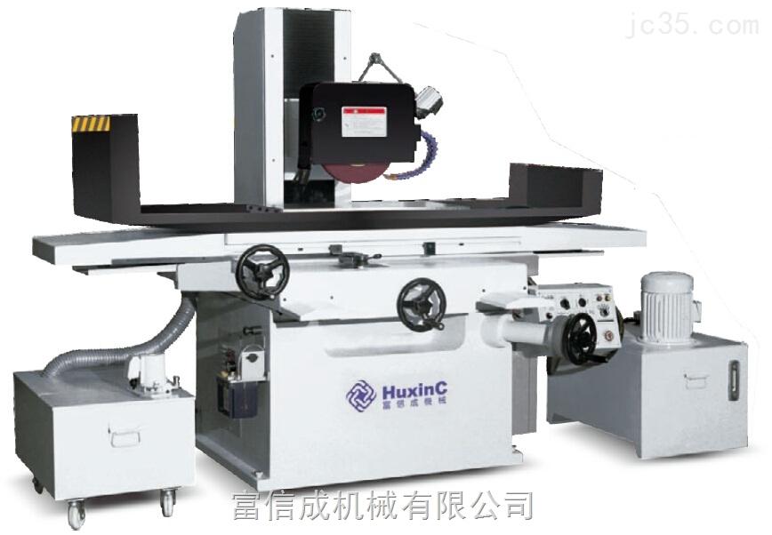 中国台湾高精密平面磨床哪个牌子好富信成FXGS-4080