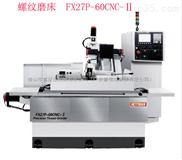 FX27P-60CNC-Ⅱ竞技宝螺纹磨床
