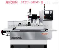 FX27P-60CNC-Ⅱ数控螺纹磨床