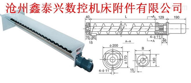 ZKXP螺旋式排屑装置