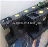 耐高温电缆塑料拖链