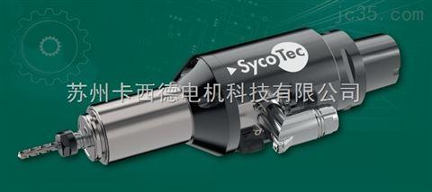 高速电主轴德国Sycotec 4064-DC