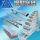 不锈钢电缆拖链TL180II宽280*5400