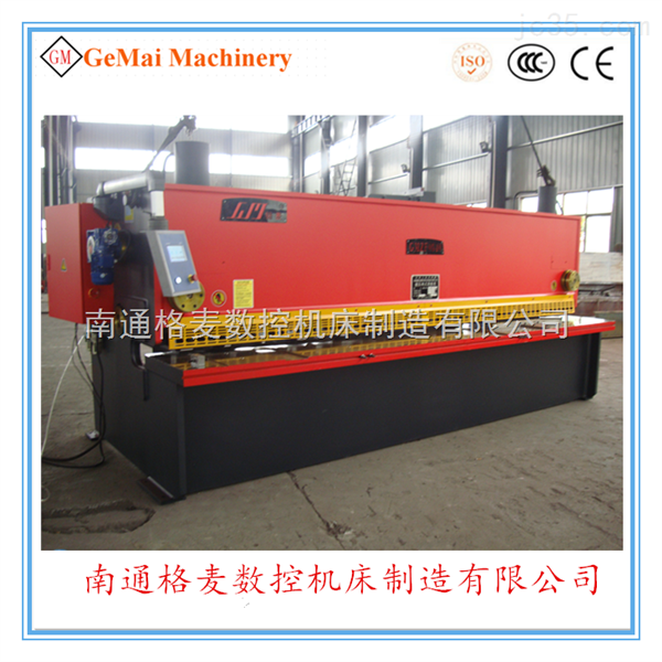 GMZ0840液压闸式剪板机CR7