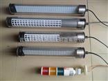 齐全昆山机床工作灯机床防水荧光灯机床防水工作灯