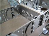 超重型运输设备电缆油管钢制拖链 钢铝拖链