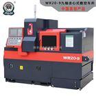 WR20-9九轴数控走心机