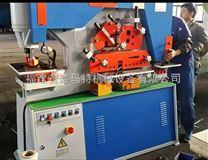 【福建鑫玛特】Q35Y-25多功能液压联合冲剪机 小型冲剪机厂家直销