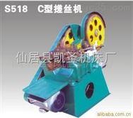 S520C搓丝机价格