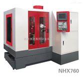 北京凝华雕铣机NHX650
