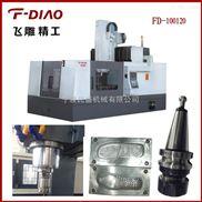 FD-100120数控模具雕铣机