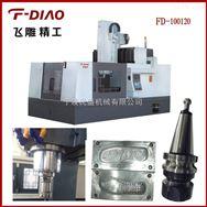 FD-100120金属模具雕铣机数控雕铣机飞雕雕铣机模具加工中心