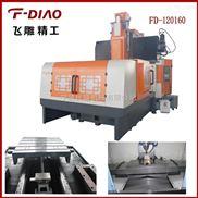 FD-120160大型数控雕铣机
