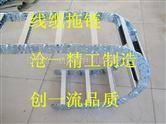 TL325龙门铣床穿线钢制拖链