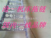 TL95化工机械油管钢制拖链