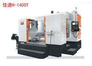 佳速H-1400T 三轴线轨动柱卧式镗、铣加工中心