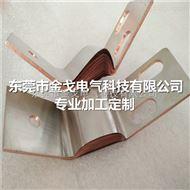 熔压焊铜箔软连接,金戈电气优质铜箔软连接